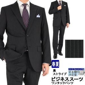 スーツ メンズ ビジネススーツ 黒 ストライプ 春夏 1M5905-20|suit-depot