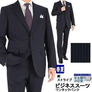 スーツ メンズ ビジネススーツ 紺 ストライプ 春夏 1M5905-21|suit-depot