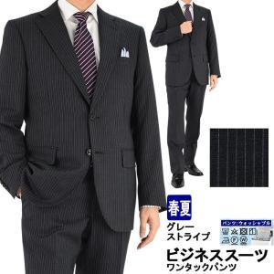 スーツ メンズ ビジネススーツ グレー ストライプ 春夏 1M5905-23|suit-depot