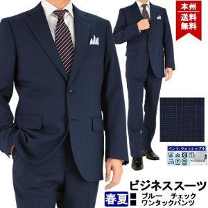 スーツ メンズ ビジネススーツ ブルー マイクロチェック 格子柄 春夏 1M5906-32|suit-depot