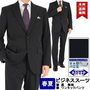 スーツ メンズ ビジネススーツ 黒 無地 ストレッチ リンクルフリー (防シワ) 春夏 1M5907-10|suit-depot
