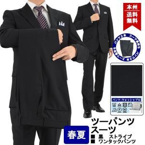 スーツ メンズ ツーパンツ パンツ2本 ビジネススーツ 黒 シャドー ストライプ 春夏 パンツウォッシャブル 1M6901-20|suit-depot