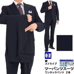 スーツ メンズ ツーパンツ パンツ2本 ビジネススーツ 紺 シャドー ストライプ 春夏 パンツウォッシャブル 1M6901-21|suit-depot