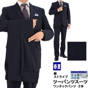 スーツ メンズ ツーパンツ パンツ2本 ビジネススーツ 紺 ストライプ 春夏 パンツウォッシャブル 1M6902-21|suit-depot