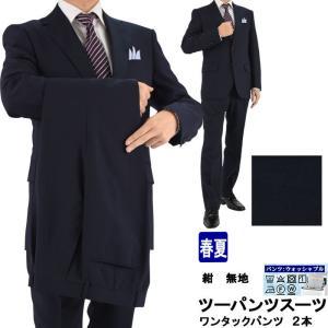 スーツ メンズ ツーパンツ パンツ2本 ビジネススーツ 紺 無地 春夏 パンツウォッシャブル 1M6903-11|suit-depot