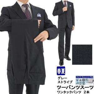 スーツ メンズ ツーパンツ パンツ2本 ビジネススーツ グレー ストライプ 春夏 パンツウォッシャブル 1M6904-23|suit-depot