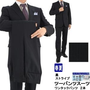 スーツ メンズ ツーパンツ パンツ2本 ビジネススーツ 黒 ストライプ 春夏 パンツウォッシャブル 1M6905-20|suit-depot