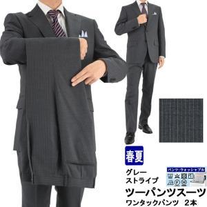 スーツ メンズ ツーパンツ パンツ2本 ビジネススーツ グレー ストライプ 春夏 パンツウォッシャブル 1M6905-23|suit-depot