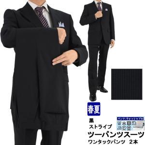 スーツ メンズ ツーパンツ パンツ2本 ビジネススーツ 黒 ストライプ 春夏 パンツウォッシャブル 1M6906-20|suit-depot