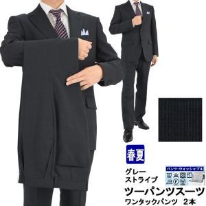 スーツ メンズ ツーパンツ パンツ2本 ビジネススーツ グレー ストライプ 春夏 パンツウォッシャブル 1M6906-23|suit-depot