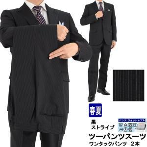 スーツ メンズ ツーパンツ パンツ2本 ビジネススーツ 黒 ストライプ 春夏 パンツウォッシャブル 1M6907-20|suit-depot