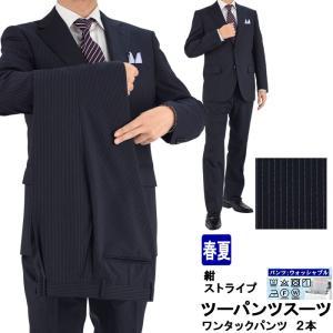 スーツ メンズ ツーパンツ パンツ2本 ビジネススーツ 紺 ストライプ 春夏 パンツウォッシャブル 1M6907-21|suit-depot
