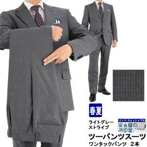 スーツ メンズ ツーパンツ パンツ2本 ビジネススーツ ライトグレー ストライプ 春夏 パンツウォッシャブル 1M6907-24|suit-depot