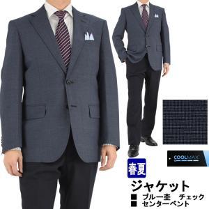 ジャケット 紺 ブルー杢 千鳥格子 春夏 クールビズ 1M7901-32|suit-depot