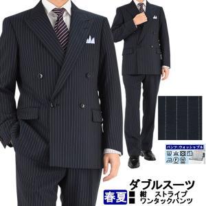 スーツ メンズ ダブルスーツ ビジネススーツ 紺 ストライプ 春夏 1M9901-21|suit-depot