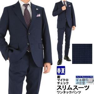 スーツ メンズ スリムスーツ ビジネススーツ 紺 マイクロチェック 格子柄 スラックスウォッシャブル 春夏 1MA901-32|suit-depot