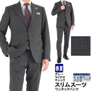スーツ メンズ スリムスーツ ビジネススーツ グレー マイクロチェック 格子柄 スラックスウォッシャブル 春夏 1MA901-33|suit-depot