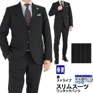 スーツ メンズ スリムスーツ ビジネススーツ 黒 ストライプ スラックスウォッシャブル 春夏 1MA902-20|suit-depot
