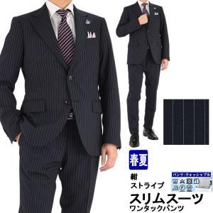 スーツ メンズ スリムスーツ ビジネススーツ 紺 ストライプ スラックスウォッシャブル 春夏 1MA902-21|suit-depot
