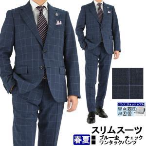 スーツ メンズ スリムスーツ ビジネススーツ ブルー杢 ウィンドペン チェック 格子柄 スラックスウォッシャブル 春夏 1MA903-32|suit-depot