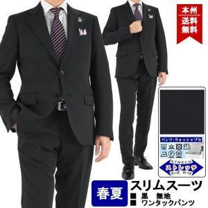 スーツ メンズ スリムスーツ ビジネススーツ 黒 無地 スラ...
