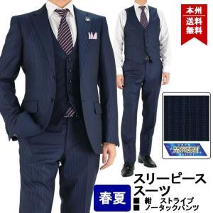 スーツ メンズ スリーピース スリムスーツ 紺 ストライプ ブライトウール 2018新作 春夏 1MC905-21|suit-depot