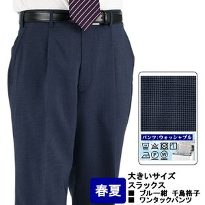 スラックス 大きいサイズ ブルー紺 千鳥格子 チェック ウォ...