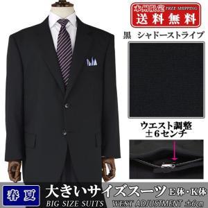 スーツ メンズ 大きいサイズ ビジネススーツ ウエスト調整±6cm 黒 シャドーストライプ アジャスター付パンツ E体・K体 春夏 1ME901-20|suit-depot