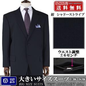 スーツ メンズ 大きいサイズ ビジネススーツ ウエスト調整±6cm 紺 シャドーストライプ アジャスター付パンツ E体・K体 春夏 1ME902-21|suit-depot