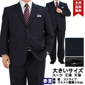 スーツ メンズ 大きいサイズ ビジネススーツ ウエスト調整±6cm 紺 ストライプ アジャスター付パンツ E体・K体 春夏 1ME903-21|suit-depot