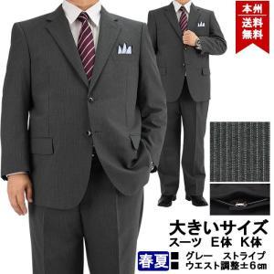 スーツ メンズ 大きいサイズ ビジネススーツ ウエスト調整±6cm グレー ストライプ アジャスター付パンツ E体・K体 春夏 1ME903-24|suit-depot