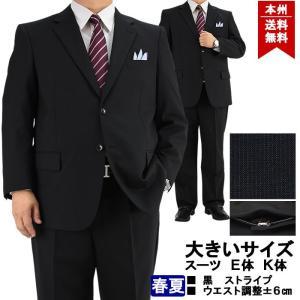 スーツ メンズ 大きいサイズ ビジネススーツ ウエスト調整±6cm 黒 ストライプ アジャスター付パンツ E体・K体 春夏 1ME905-20|suit-depot