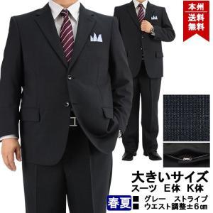 スーツ メンズ 大きいサイズ ビジネススーツ ウエスト調整±6cm グレー ストライプ アジャスター付パンツ E体・K体 春夏 1ME905-23|suit-depot