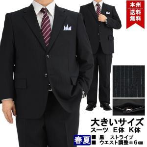 スーツ メンズ 大きいサイズ ビジネススーツ ウエスト調整±6cm 黒 ストライプ アジャスター付パンツ E体・K体 春夏 1ME906-20|suit-depot