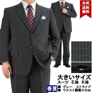 スーツ メンズ 大きいサイズ ビジネススーツ ウエスト調整±6cm グレー ストライプ アジャスター付パンツ E体・K体 春夏 1ME906-23|suit-depot