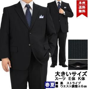 スーツ メンズ 大きいサイズ ビジネススーツ ウエスト調整±6cm 黒 ストライプ アジャスター付パンツ E体・K体 春夏 1ME907-20|suit-depot