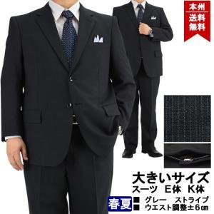 スーツ メンズ 大きいサイズ ビジネススーツ ウエスト調整±6cm グレー ストライプ アジャスター付パンツ E体・K体 春夏 1ME907-23|suit-depot