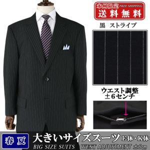 スーツ メンズ 大きいサイズ ビジネススーツ ウエスト調整±6cm 黒 ストライプ アジャスター付パンツ E体・K体 春夏 1ME908-20|suit-depot