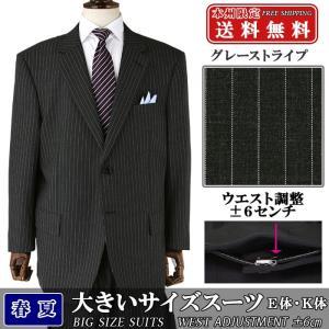 スーツ メンズ 大きいサイズ ビジネススーツ ウエスト調整±6cm グレー ストライプ アジャスター付パンツ E体・K体 春夏 1ME908-23|suit-depot