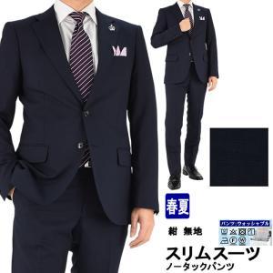 スーツ メンズ スリムスーツ ビジネススーツ 紺 無地 スラ...