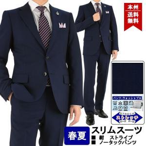 スーツ メンズ スリムスーツ ビジネススーツ 紺 シャドー ...