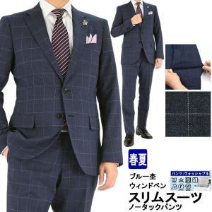 スーツ メンズ スリムスーツ ビジネススーツ ブルー杢 ウィンドペン チェック スラックスウォッシャブル 春夏 1MS907-32|suit-depot