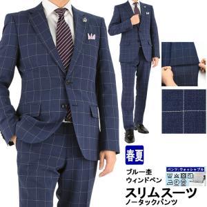 スーツ メンズ スリムスーツ ビジネススーツ ブルー ウィンドペン チェック ストレッチ リンクルフリー スラックスウォッシャブル 春夏 1MS908-32|suit-depot