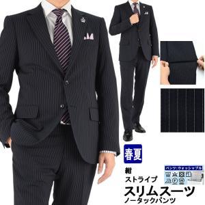 スーツ メンズ スリムスーツ ビジネススーツ 紺 ストライプ ストレッチ リンクルフリー スラックスウォッシャブル 春夏 1MS909-21|suit-depot