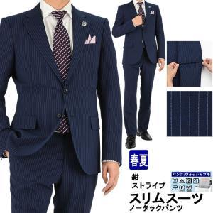 スーツ メンズ スリムスーツ ビジネススーツ 紺 ストライプ ストレッチ リンクルフリー スラックスウォッシャブル 春夏 1MS911-22|suit-depot