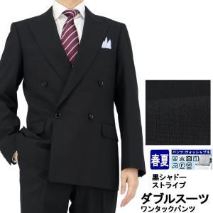 スーツ メンズ ダブルスーツ ビジネススーツ 黒 シャドー ストライプ 2020新作 春夏 1N9C61-20|suit-depot