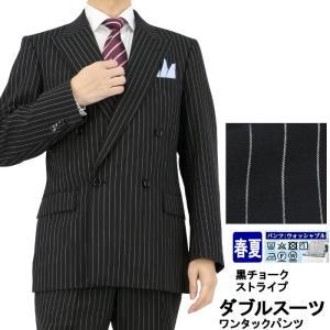 スーツ メンズ ダブルスーツ ビジネススーツ 黒 チョーク ストライプ 2020新作 春夏 1N9C62-20|suit-depot