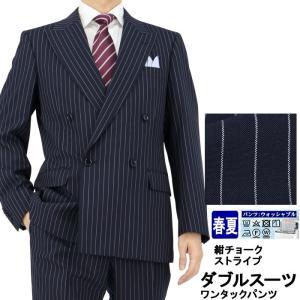 スーツ メンズ ダブルスーツ ビジネススーツ 紺 チョーク ストライプ 2020新作 春夏 1N9C62-21|suit-depot