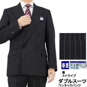 スーツ メンズ ダブルスーツ ビジネススーツ 黒 ストライプ 2020新作 春夏 1N9C63-20|suit-depot