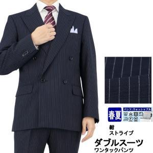 スーツ メンズ ダブルスーツ ビジネススーツ 紺 ストライプ 2020新作 春夏 1N9C63-21|suit-depot